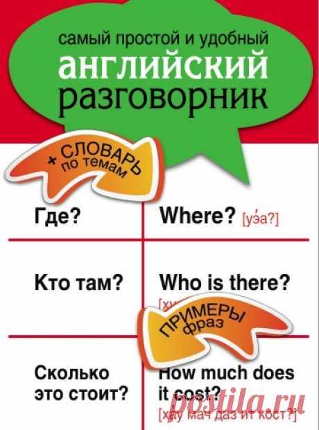 «Самый простой и удобный английский разговорник» - это лучший помощник в поездке за границу. Данный разговорник содержит в себе диалоги на самые распространенные темы.