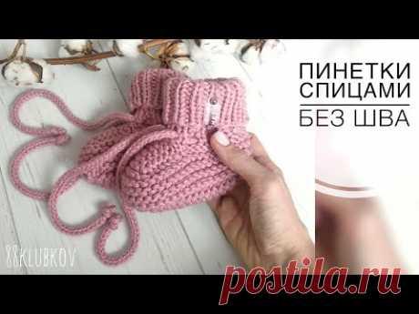 для новорожденного, платочной вязкой
