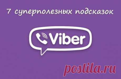 7 суперполезных подсказок для всех пользователей viber. — Полезные советы