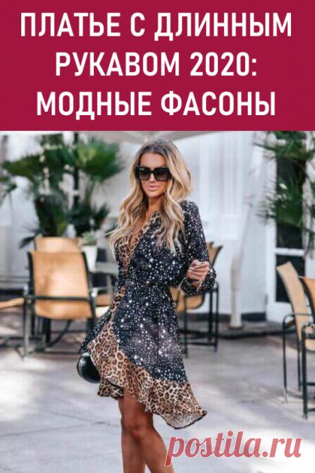 Платье с длинным рукавом 2020: самые модные фасоны. Платье с длинным рукавом 2020 — чудесное решение как для жаркого летнего сезона, так для и для холодного зимнего. Ведь дизайнеры каждый день пополняют список моделей представленного гардероба, чтобы женщина могла смело экспериментировать и каждый раз облачаться в новое красивое платье, которое сделает ее сногсшибательной. #мода #женскаямода #платья #летниеплатья #платьясдлиннымрукавом