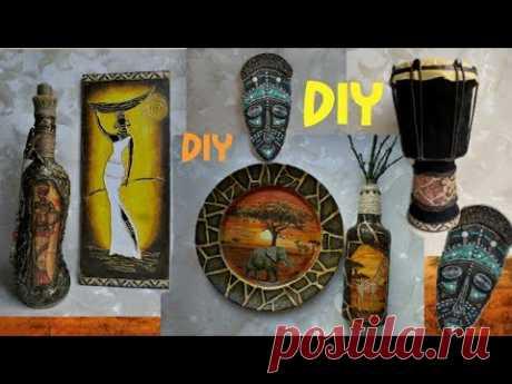 Африканская тематика-МЕГА мастер-класс!  #DIY #Африканскийдекор #DIYмаскаизкартона - YouTube