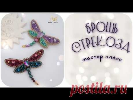 БРОШЬ СТРЕКОЗА мастер класс. Стрекоза из бисера. Embroidered brooch - YouTube