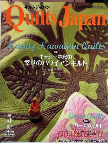 Оригинальный журнал Пэчворк - Quilts Япония №5 2012