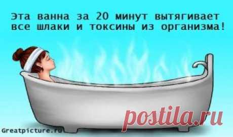 Эта ванна за 20 минут вытягивает все шлаки и токсины из организма! Эта ванна за 20 минут вытягивает все шлаки и токсины из организма! Знаете, как десятикратно увеличить пользу от принятия ванны? Добавьте в неё всего 1 Эта ванна за 20 минут вытягивает все шлаки и токсины из организма!Знаете, как десятикратно увеличить пользу от принятия ванны? Добавьте в неё