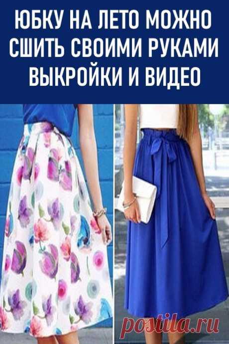 Красивую юбку на лето можно сшить своими руками! Летние юбки шьются из легких, воздушных, тонких тканей, которые позволяют телу «дышать» и не сковывают движений. Новая юбка за пару часов. #своимируками #шитье #юбкиналето #летниеюбки #выкройки
