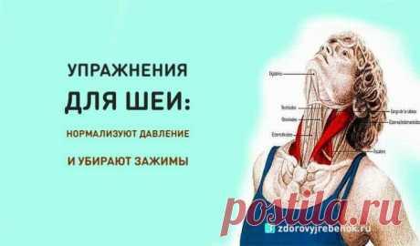 Упражнения для шеи: Нормализуют давление и убирают зажимы Упражнения для шеи: Нормализуют давление и убирают зажимы.Следующие упражнения предназначены для расслабления напряжённых