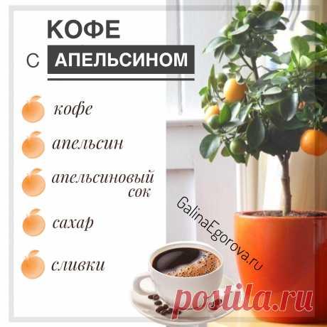А вы любите баловать себя, любимого, чашечкой свежезаваренного ароматного кофе? А пробовали ли вы когда-нибудь кофе с апельсином? Если вы любитель кофе, но никогда не варили кофе по этому рецепту - добавьте этот пункт в ваши желания, потому что оно того стоит. Рецепт очень простой, а ощущения и вкус просто непередаваемые.  В этом рецепте используется апельсиновая цедра. Ее можно приготовить заранее и добавлять уже высушенную, а можно нарезать или натереть прямо перед добавлением....