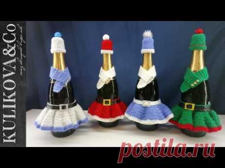 Вязанная одежда 🧤🧣👗Украшение Бутылки Шампанского ❄️ СНЕГУРОЧКА