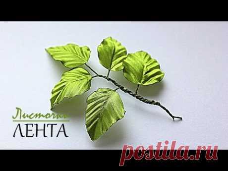 🌿 Зелёный Листочек для Цветов из Ткани / Листочки Видео / 🌿 Green Leaf for Flowers Fabric