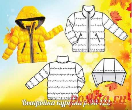 Выкройка утепленной куртки стеганной на рост 98-122