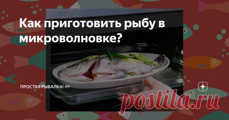 Как приготовить рыбу в микроволновке?