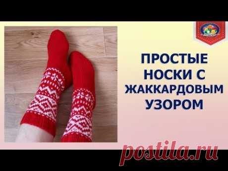 Вяжем спицами носки с жаккардом - YouTube
