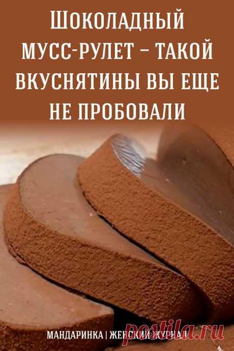 Шоколадный мусс-рулет — такой вкуснятины вы ещё не пробовали - Интересный блог Такой вкуснятины вы точно ещё не пробовали! Нежнейший, кремовый, тающий во рту десерт, который оценит каждый любитель шоколада. Он очень вкусный, в меру