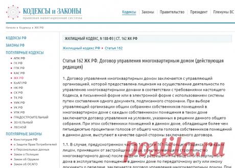 Статья 162 ЖК РФ. Договор управления многоквартирным домом