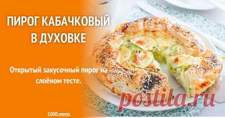 Пирог кабачковый в духовке рецепт с фото пошагово Как приготовить пирог кабачковый в духовке: поиск по ингредиентам, советы, отзывы, пошаговые фото, подсчет калорий, изменение порций, похожие рецепты