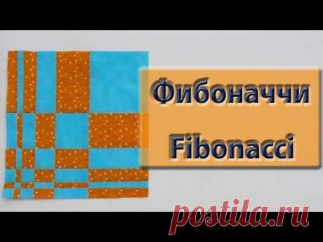 """Блок """"Фибоначчи"""" Fibonacci."""