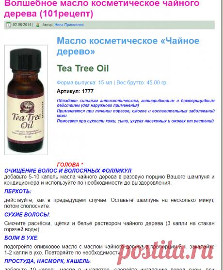 Волшебное масло чайного дерева (101рецепт)
