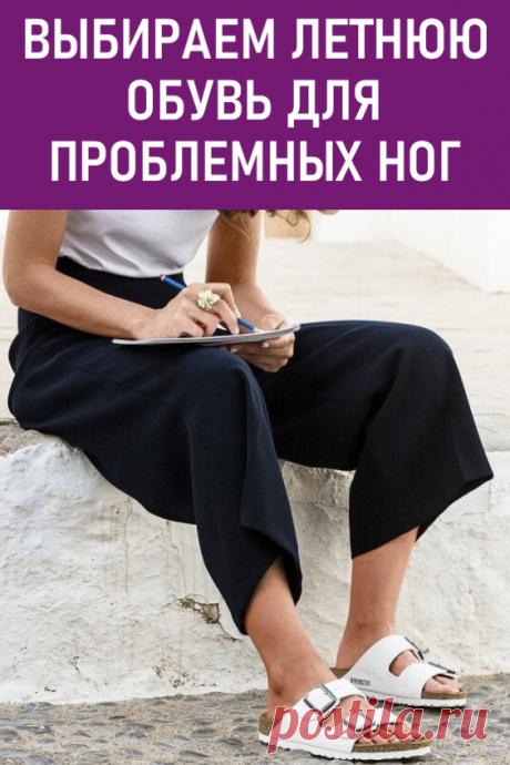 Выбираем летнюю обувь для проблемных ног: 7 удобных и красивых пар. Выпирающая косточка на большом пальце, повышенная полнота и плоскостопие – эти проблемы доставляют женщинам невероятный дискомфорт и не позволяют спокойно гулять в обуви на каблуках. К счастью, среди моделей на плоском ходу есть масса привлекательных и удобных вариантов. В этом обзоре собрали самую комфортную летнюю обувь для проблемных ног. #мода #обувь #летняяобувь #обувьдляпроблемныхног