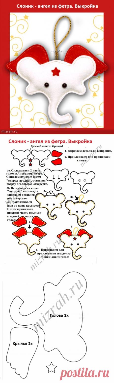 """К праздникам: шьем """"слоноангелов"""". Выкройка"""