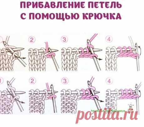 Как добавить петли?  #прибавка_петель@knit_best  рисунок  Источник: https://avercheva.ru/?p=8817