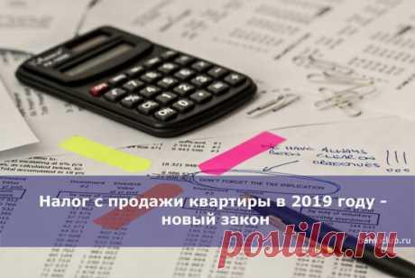 Налог с продажи квартиры в 2019 году - новый закон | BankiClub - финансовый портал | Яндекс Дзен