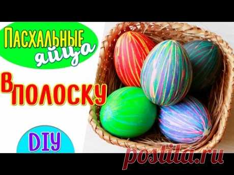 We paint Easter eggs in Multi-colored Strips \/ How to Dye Easter Egg \/ DIY NataliDoma
