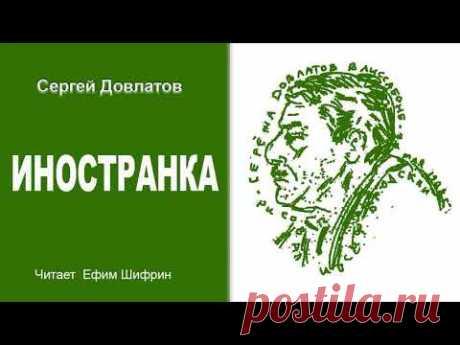 """Сергей Довлатов   """"Иностранка"""" Аудиокнига"""