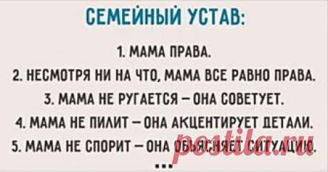 Мама учила меня 1)Мама учила меня УВАЖАТЬ ЧУЖОЙ ТРУД:«Если вы собрались переубивать друг друга — идите на улицу, я только что полы вымыла»2) Мама учила меня ВЕРИТЬ В БОГА:«Молись чтоб эта гадость отстиралась&r...