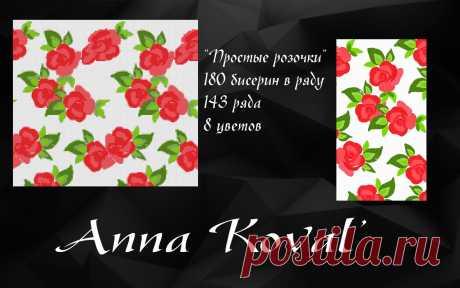 Анна Коваль схемы монетниц и сумочек