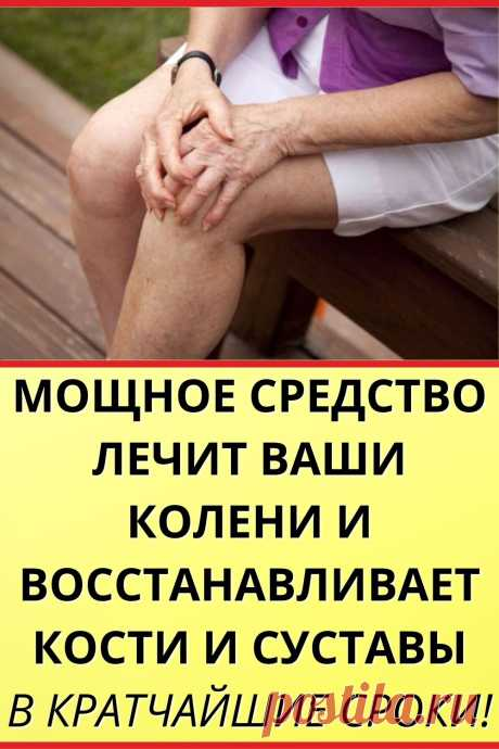 Мощное средство от болей в коленях! Лечит ваши колени и восстанавливает кости и суставы в кратчайшие сроки!