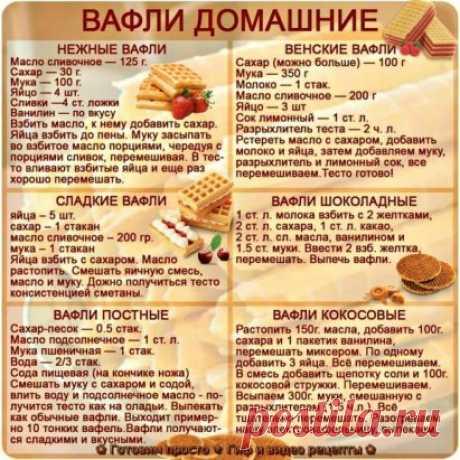 Рецепты теста для домашних вафель, сохраните!!!