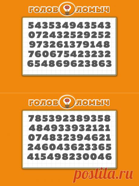 Тест на внимательность. Кто сможет найти число 263 ?! | Головоломыч | Яндекс Дзен