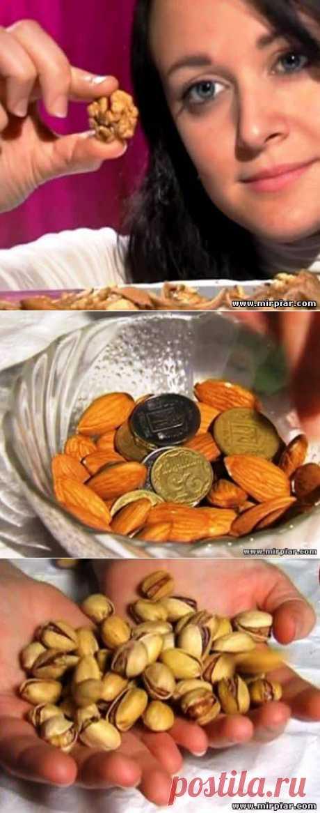 Ешьте орехи. Некоторые приносят деньги, некоторые - любовь