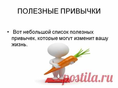 Полезные привычки - 27991-8
