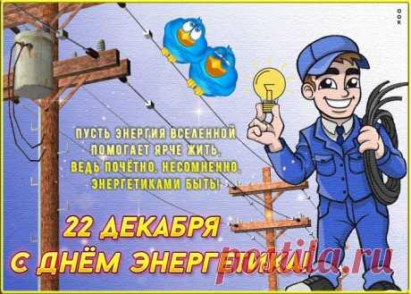 Картинки с Днем Энергетика | ТОП Картинки
