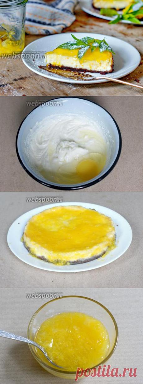 Апельсиновый чизкейк рецепт с фото, как приготовить на Webspoon.ru