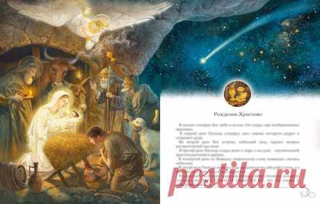 Иллюстрация Рождество. Детская Библия. НАТАЛЬЯ КЛИМОВА - ХУДОЖНИК - ИЛЛЮСТРАТОР