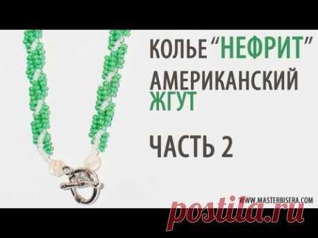 """Американский жгут 2 часть/Tutorial: Necklace """"Jade"""". American harness. part 2"""
