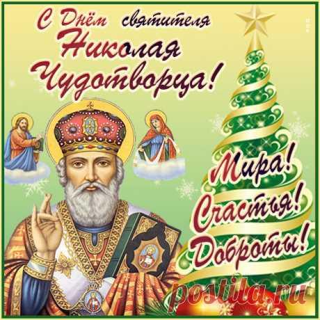 Картинка День святителя Николая Чудотворца
