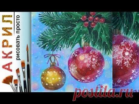 """""""Новогодние шары на елке"""", как нарисовать открытку🎨 АКРИЛ! ДЕМО Мастер-класс"""