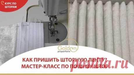 Как пришить тесьму на штору под крючки - Яндекс.Видео