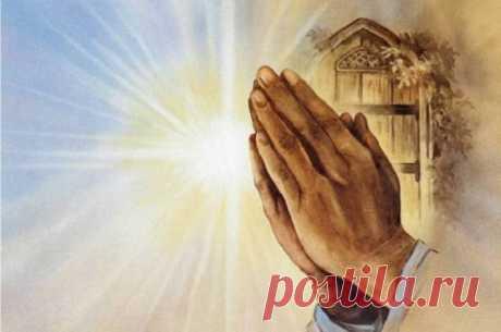 Три молитвы, которые помогут вам во всех благих начинаниях.
