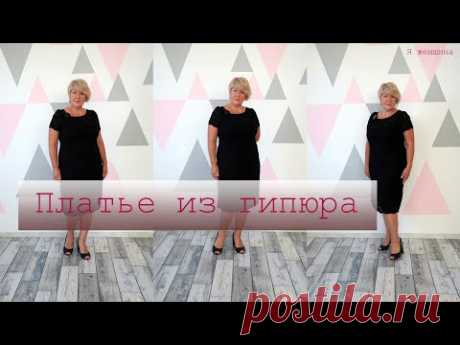 Маленькое черное платье из гипюра. Моделирование и раскрой красивого элегантного платья без вытачек