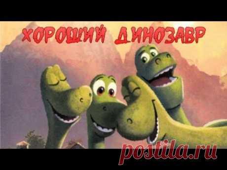 Хороший динозавр Лучшие сказки Дисней. - YouTube