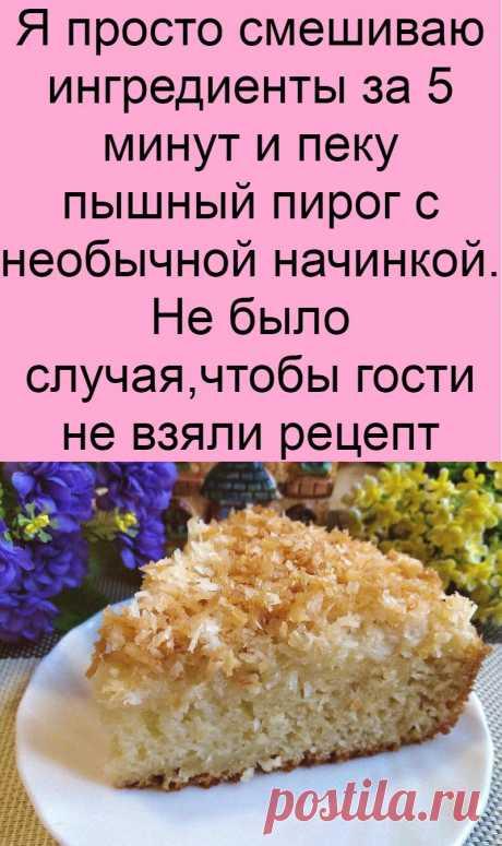 Я просто смешиваю ингредиенты за 5 минут и пеку пышный пирог с необычной начинкой. Не было случая,чтобы гости не взяли рецепт