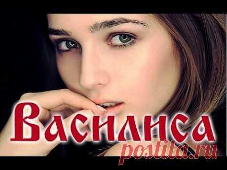 Василиса (2014) Мелодрама, смотреть фильм онлайн - YouTube