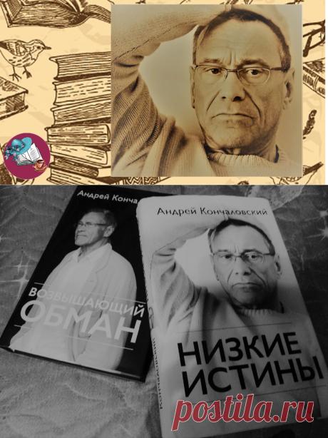 📚Кем мог стать Андрон Кончаловский, если бы не ушел в кинематограф? | Книжные мысли ЛeTTы | Яндекс Дзен