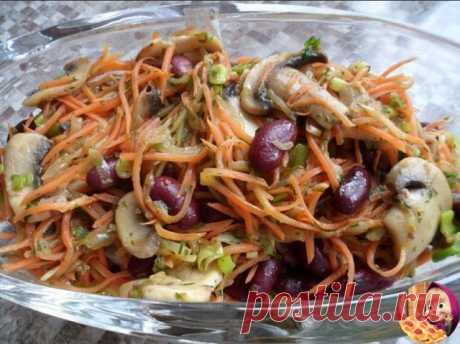 Салат с корейской морковью, фасолью и грибами   Ингредиенты:  - 1 банка консервированной фасоли,  - 300 г моркови по корейски,  - 2 маринованных или соленых огурца,  - 1 головка репчатого лука,  - 300 г шампиньонов,  - майонез по вкусу (можно заменить растительным маслом),  - зелень по вкусу,  - соль и молотый перец по вкусу.   Приготовление:  1. Лук почистить, порезать полукольцами и обжарить на сковороде с добавлением растительного масла.  2. Шампиньоны помыть, порезать ...