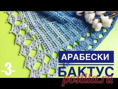 Бактус «Арабески -3-» Вязание крючком