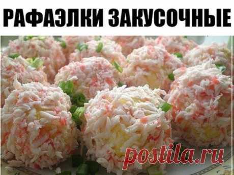 Рафаэлки закусочные  Ингредиенты из расчета на 12-15 штук:  - 1 плавленный сырок  - 2 варенных яйца  - 4 больших зубчика чеснока  - 3 крабовые палочки